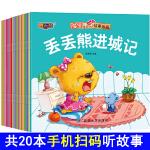 全套20册儿童故事书宝宝睡前故事书绘本0-3-6-8岁幼儿园带拼音的图画童话益智婴幼儿启蒙早教大全小孩婴儿图书一年级课外