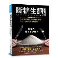 现货 �嗵巧�酮�食法:日本名�t教你吃出燃脂抗老的酮�w能量,打造不生病好�w�| 瑞��美人 港台原版书