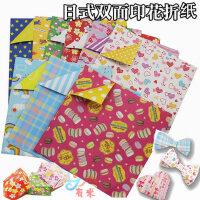 双面日式碎花手工纸正方形印花儿童折纸材料彩纸千纸鹤折纸 15cm