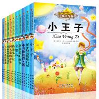 小王子十大名著第三辑 注音美绘版 6-7-8-9-10岁儿童书籍 一年级拼音版二 三年级课外书必读 小学生语文新课标课