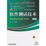 软件测试技术 第2版 徐芳 机械工业出版社