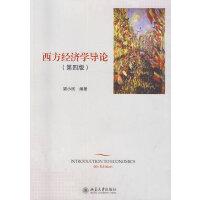 【二手书8成新】西方经济学导论 (第四版)梁小民 9787301243718