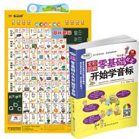 英语音标国际标准发音26字母48音标发声教材点读学习机有声挂图