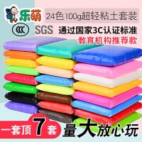乐萌超轻粘土100克50g套袋装无毒橡皮24色彩泥纸黏土diy超级手工