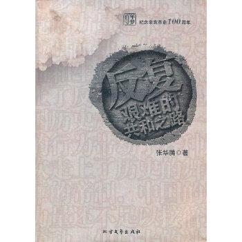 反复:艰难的共和之路 张华腾 北方文艺出版社 9787531725985 新书店购书无忧有保障!