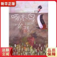 啄木鸟女孩 刘清彦,姜义村 9787554528303 新华书店 精品推荐 购物无忧