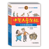 林格伦作品精选・小飞人卡尔松(全4册)(注音美绘版)
