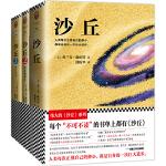 """沙丘1-3大全集(套装共3册) (每个""""一生必读""""的书单上都有《沙丘》)"""