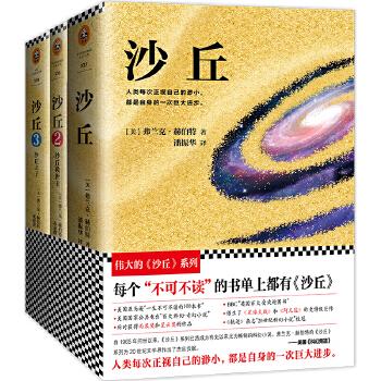 """沙丘1-3大全集(套装共3册) (每个""""一生必读""""的书单上都有《沙丘》) 伟大的《沙丘》系列,每个""""不可不读""""的书单上都有《沙丘》!雨果奖、星云奖双奖作品,摘得轨迹杂志""""20世纪科幻小说""""桂冠!人类每次正视自己的渺小,都是自身的一次巨大进步。读客熊猫君出品"""