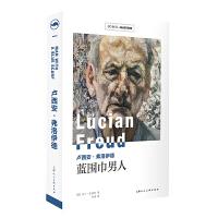 卢西安・弗洛伊德――蓝围巾的男人 GO INTO MASTER(大师新探索系列)