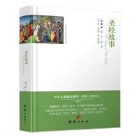 圣经故事 精装 世界经典文学名著 青少年儿童文学小说故事书 无障碍阅读 引领少儿成长的经典文学书籍 6-9-12岁中小