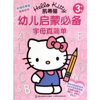 字母真简单(3岁+)/凯蒂猫幼儿启蒙**