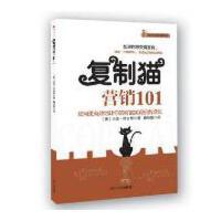 【旧书9成新】【正版现货包邮】复制猫营销101贝克哈吉斯四川人民出版社