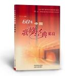 9.9元包邮秒杀 60年中国歌剧经典唱段