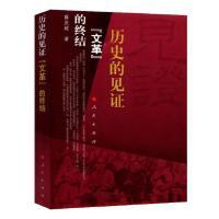 """新书现货 历史的见证――""""文革""""的终结 薛庆超 人民出版社"""