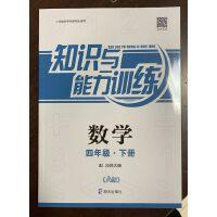 2021春深圳小学知识与能力训练数学四年级下册配北师版 4年级数学下册知识与能力训练