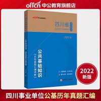 中公教育2021四川省事业单位公开招聘工作人员考试:公共基础知识历年真题汇编详解