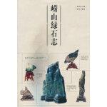 崂山绿石志李凤海9787543631755青岛出版社