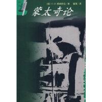 蒙太奇论 (俄)爱森期坦,富澜 中国电影出版社 9787106013462