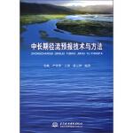 中长期径流预报技术与方法 鲁帆,严登华,王勇 等 中国水利水电出版社 9787517003465
