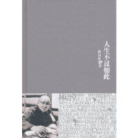林语堂全集22:人生不过如此(精装)林语堂9787802561960【新华书店,稀缺收藏书籍!】