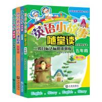 小学英语无障碍学习丛书系列:5年级(阅读+听力+语法+练习)(套装共计4册)
