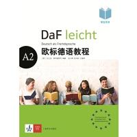 欧标德语教程A2(学生用书)