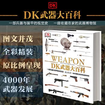 DK武器大百科:一部兵器与装甲的视觉史武器:足不出户,欣赏人类历史上珍贵的武器装备藏品