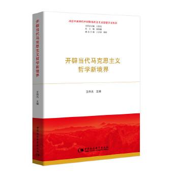 开辟当代马克思主义哲学新境界(习近平新时代中国特色社会主义思想学习丛书) 本书是马克思主义哲学中国化的*成果,为我们在新的历史起点实现新的奋斗目标提供了基本遵循和行动指南