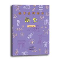 高中生纠错本(错题本):历史
