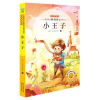小学语文新课标必读丛书:小王子(注音美绘本) (法)圣埃克苏佩里 9787535464583