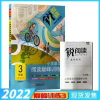 包邮2020版锐阅读 小学语文阅读�p峰训练3年级文体版 三年级文体版语文阅读训练