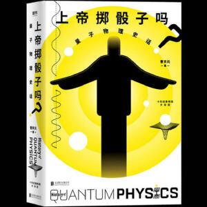 上帝掷骰子吗 量子物理史话 曹天元著量子物理史话 全新修订精 科学趣味科普佳作科幻读物科学自然畅销