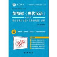 胡裕树《现代汉语》(重订本)笔记和课后习题(含考研真题)详解-手机版(ID:839)