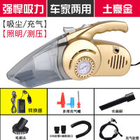 四合一车载吸尘器 多用途吸尘器车用家用充气泵汽车打气测压+照明