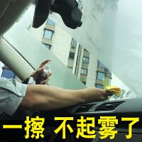 防雾剂汽车长效雾清车窗挡风玻璃浴室去雾除雾剂汽车用清洗剂