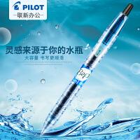 日本PIOLT百乐矿泉水宝特瓶b2p按动式中性笔学生专用黑 红蓝0.5mm考试用子弹头创意签字笔