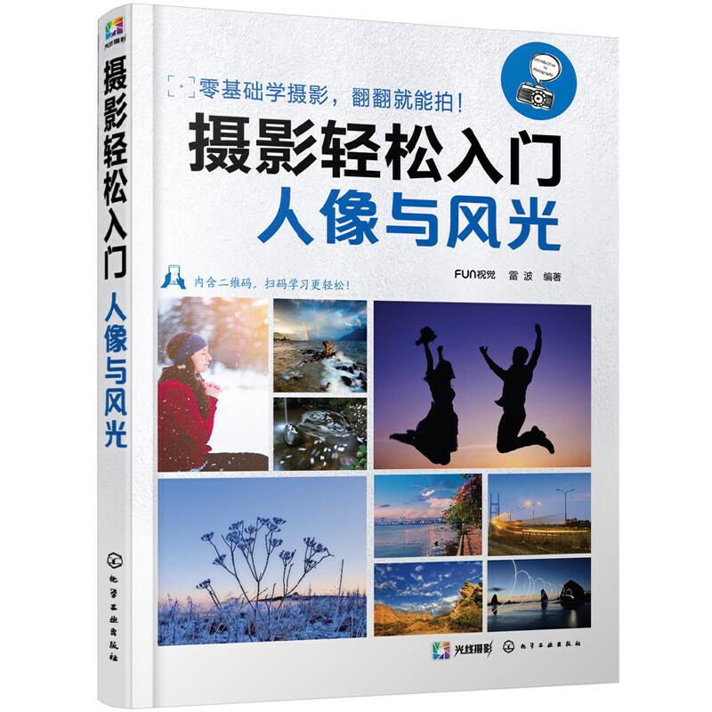 摄影轻松入门:人像与风光摄影入门一定要学的人像与风光摄影技巧大全!书中扫码可获得更多摄影资源