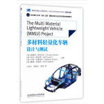 多材料轻量化车辆设计与测试