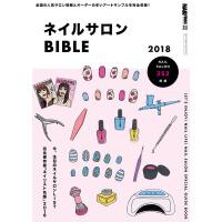 现货【深图日文】ネイルサロンBIBLE (ブル�`ガイド?グラフィック) 美甲沙龙 �g�I之日本社 进口书 正版