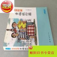 【旧书9成新】【正版现货包邮】佐贺阿嬤:幸福旅行箱 (日)岛田洋七著