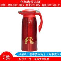 婚庆用品结婚热水瓶热水壶保温瓶暖瓶玻璃内胆保温壶大不锈钢水瓶