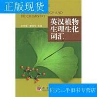 【二手旧书九成新】英汉植物生理生化词汇 /王学奎、李合生 科学出版社