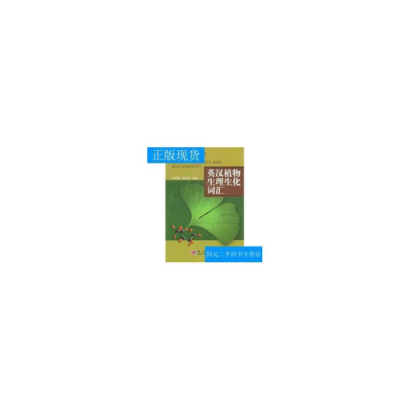 【二手书旧书9成新】英汉植物生理生化词汇 /王学奎、李合生 科学出版社 【绝版书籍,注意售价与定价关系】