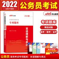 中公教育2020公务员录用考试专项题库:言语理解与表达