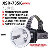 xsr头灯强光充电超亮头戴式户外疝气灯手电筒感应led锂电矿灯夜钓
