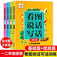 【限时秒杀包邮】全4册黄冈作文注音版 小学生12一二年级看图说话写话训练12一二年级作文书