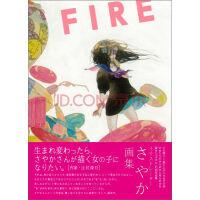 现货【深图日文】 FIRE さやか画集 さやか/著 以流丽的描写和透明感的色彩描绘出的画集 日本原装进口