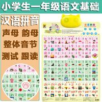 汉语拼音字母表有声挂图一年级小学生语文韵母声母表发声挂画墙贴