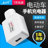 春力行电动电瓶车手机充电器36V48V60V72V转5V2A通用USB接口